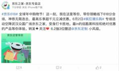"""品牌厂商618集体""""示爱""""京东之家和京东专卖店 共同开启线下狂欢"""