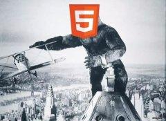 HTML5重新定义设计标准