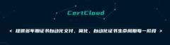亚洲诚信 CertCloud全球首发,硬核解决SSL/TLS证书管理困局