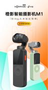 最适合小白的vlog神器 橙影智能摄